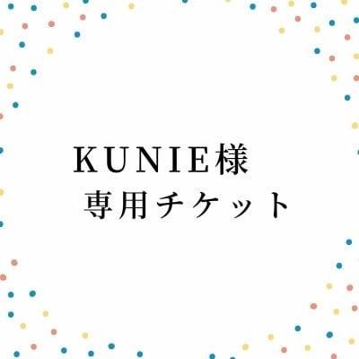 Kunie様 専用チケット