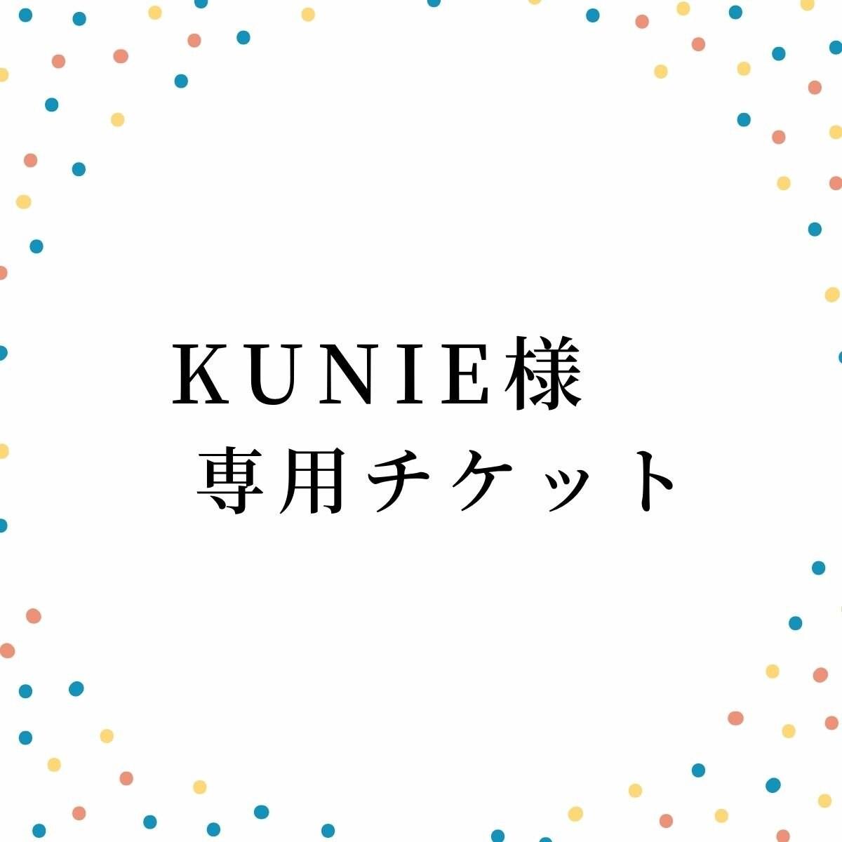 Kunie様 専用チケットのイメージその1
