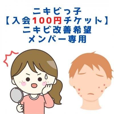 ニキビっ子 【 入会100円チケット 】 ニキビ改善希望メンバー専用