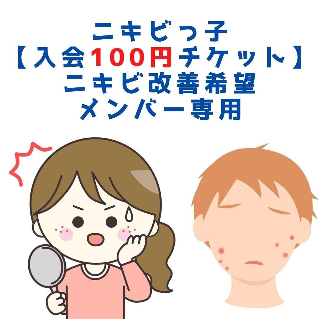 ニキビっ子 【 入会100円チケット 】 ニキビ改善希望メンバー専用 のイメージその1