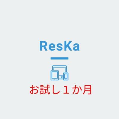 Reska(お試し1か月分)