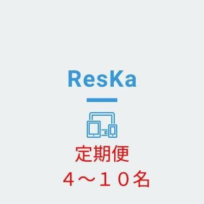 Reska(担当者4〜10名)