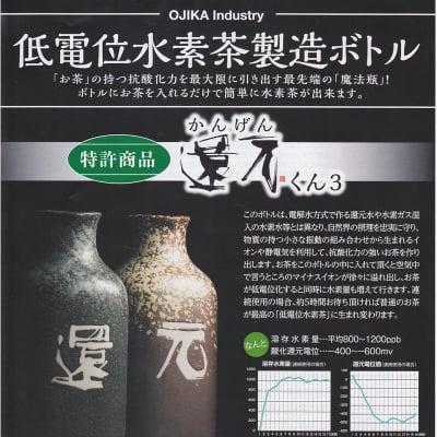 """低電位水素茶製造ボトル """" 還元くん3 """" 2本セット"""