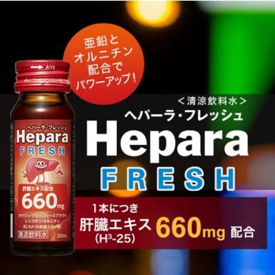 Hepara FRESH 10本入り2箱