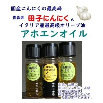 アホエンオイル(2本)+にんにく醤油(1本) 2セット