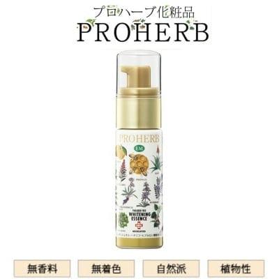 防腐剤無添加 基礎化粧品「プロハーブ薬用ホワイトニングエッセンス 40ml」
