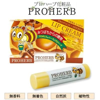 無香料・無着色・自然派 リップクリーム「プロハーブ リップクリーム」
