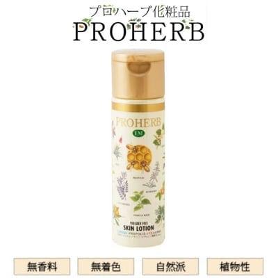 防腐剤無添加 化粧水「プロハーブEMホワイト化粧水 120ml」