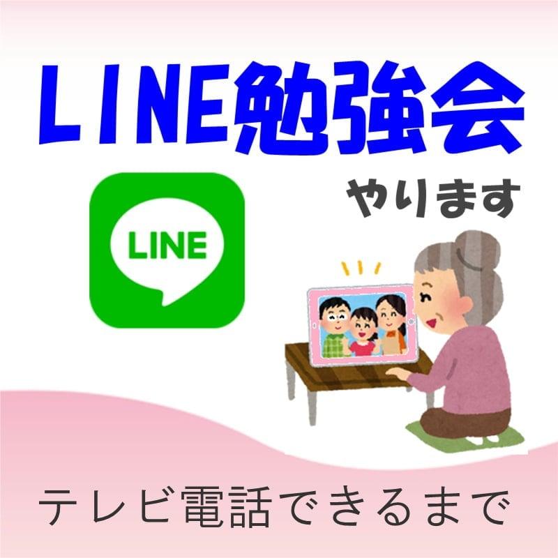 LINE勉強会のイメージその1