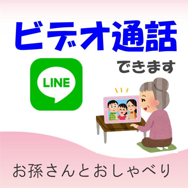 LINE勉強会のイメージその2