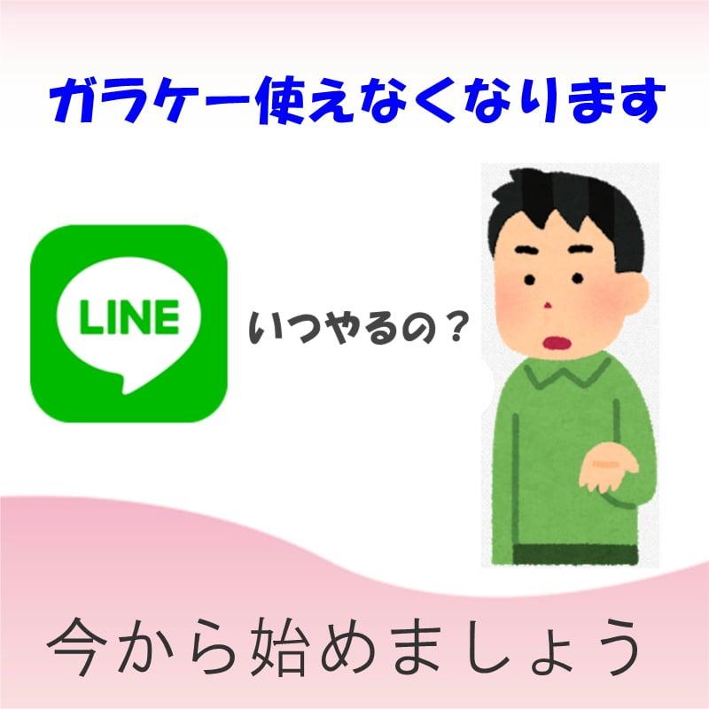 LINE勉強会のイメージその3