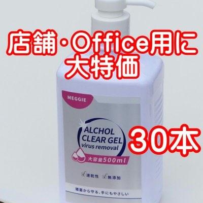 """店舗のテーブル除菌、手指消毒に """" アルコールクリアジェル """""""