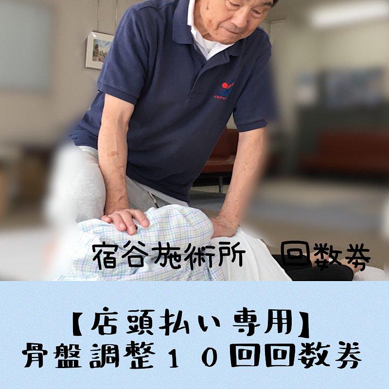 【店頭払い専用】骨盤調整10回回数券のイメージその1