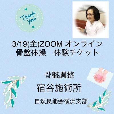 3/19(金)  ZOOMオンライン骨盤体操【体験】チケット