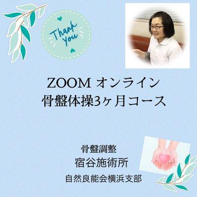 骨盤体操3ヶ月継続コース ZOOMオンライン