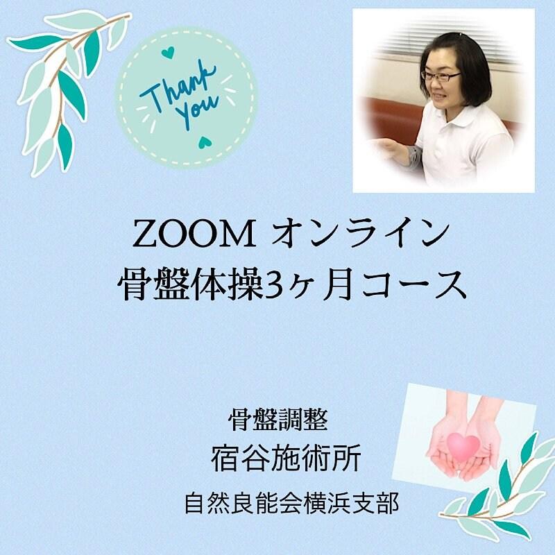 骨盤体操3ヶ月継続コース ZOOMオンラインのイメージその1