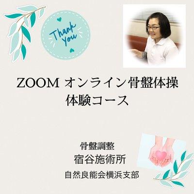 骨盤体操体験コース ZOOMオンライン