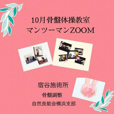 10月骨盤体操教室 マンツーマンZOOMオンライン