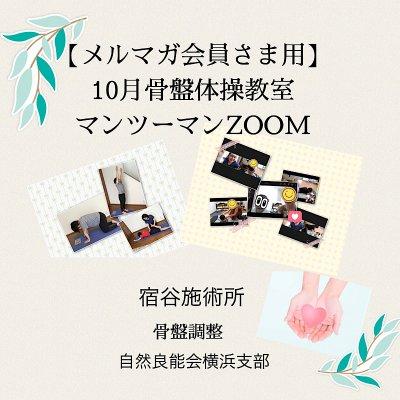 【メルマガ会員様用】10月骨盤体操教室 マンツーマンZOOMオンライン