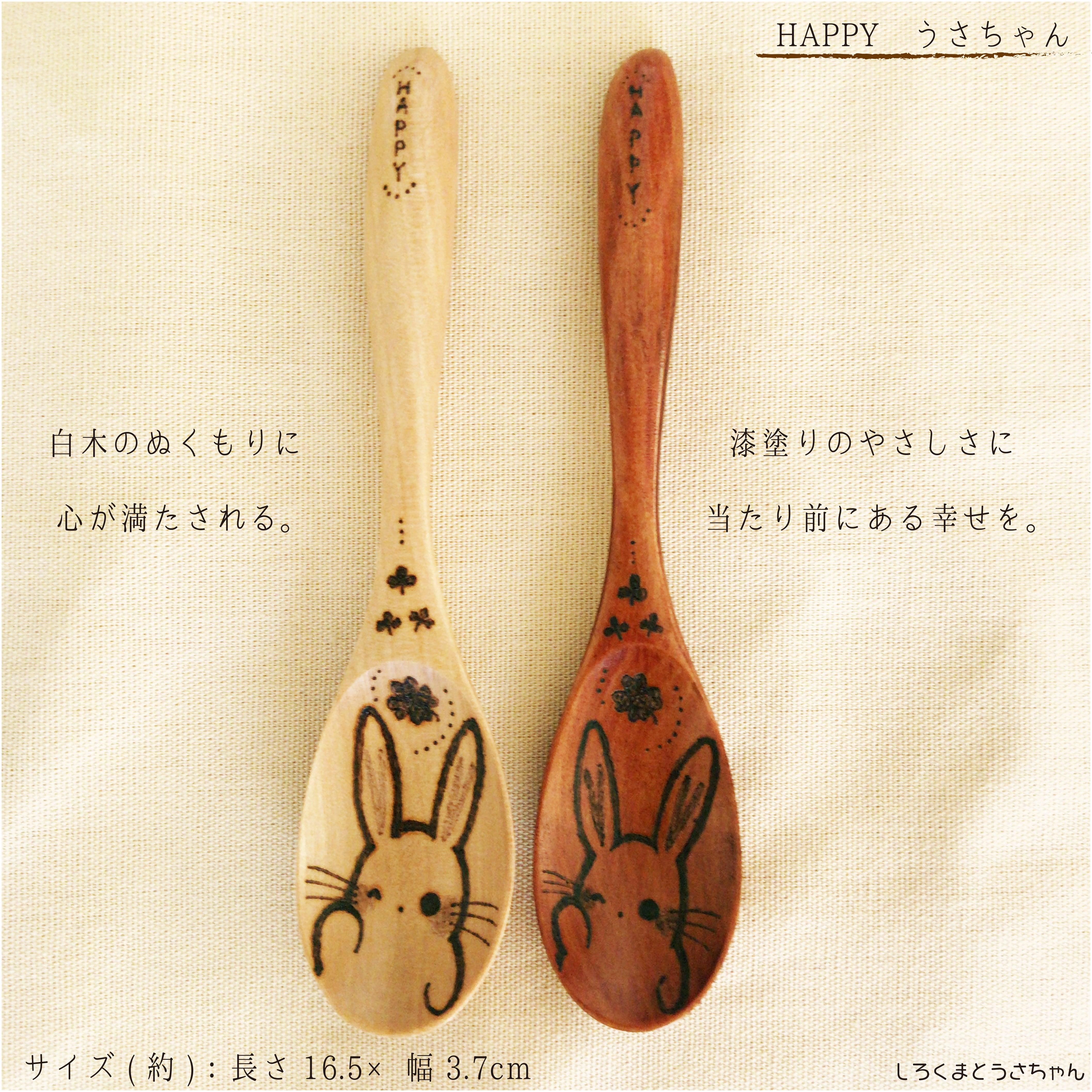 手描きイラスト 木のスプーン Happy しろくまとうさちゃん 天然