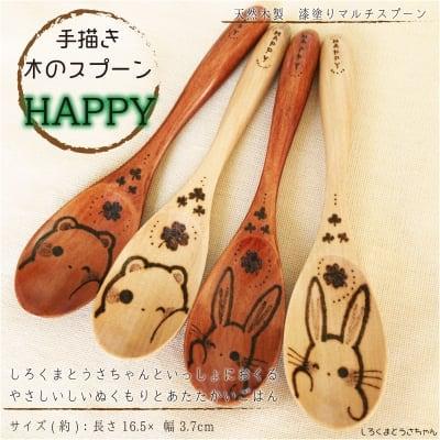 【手描きイラスト】 木のスプーン『HAPPY』しろくまとうさちゃん 天然木製【白木/漆塗り】