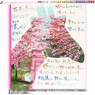 【原画】四色アート 絵画 アクリル画 F10 『きりんさんと桜並木』(風景モデル:京都) 【しろくまとうさちゃん】