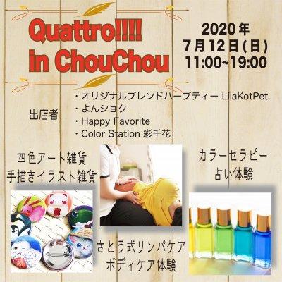 《次回開催7月12日》【QUATTRO!!!! in CHOU CHOU限定】さとう式リンパケア/カラーセラピー《体験チケット》