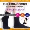 【ボディケア靴下】フレクサー・ソックス『クルータイプ』白/黒/S/M/L【さとう式リンパケア公式】《特許取得/特許番号6190558号》