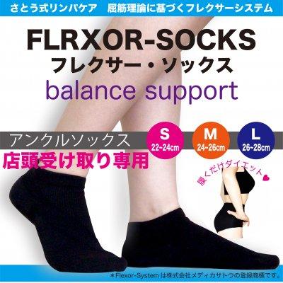 【アンクルタイプ】フレクサー・ソックス『ボディケア靴下』白/黒/S/M/L...