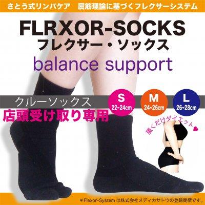 【クルータイプ】フレクサー・ソックス『ボディケア靴下』白/黒/S/M/L【...