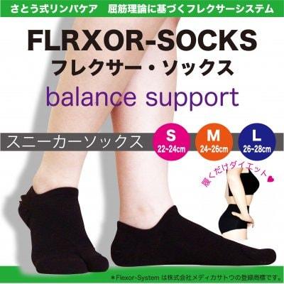 【スニーカータイプ】フレクサー・ソックス『ボディケア靴下』黒/S/M/L...