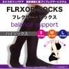 【ボディケア靴下】フレクサー・ソックス『ハイソックスタイプ』白/黒/S/M/L【さとう式リンパケア公式】《特許取得/特許番号6190558号》