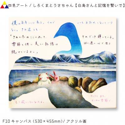 【原画】四色アート 絵画 アクリル画 F10 『白鳥さんと記憶を繋いで』(...