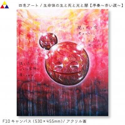 【原画】四色アート 絵画 アクリル画 F10 『生命体の生と死と光と闇』【...