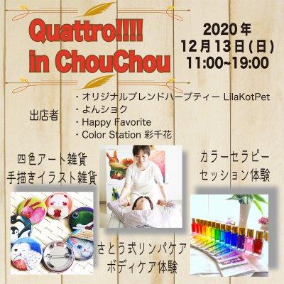 《次回開催12月13日》【QUATTRO!!!! in CHOU CHOU限定】さとう式リンパケア/カラーセラピー《体験チケット》