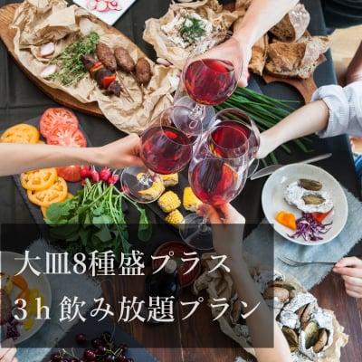 【店頭払いのみ/3時間飲み放題プラン大皿8種盛込み】【food dining Charis】