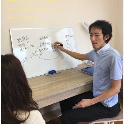 初回ヒアリングWebチケット/肩こり/新潟県長岡市/鍼灸院/はりきゅう院