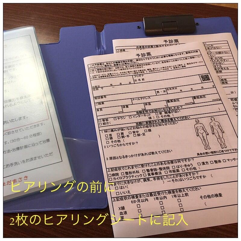 鍼灸Webチケット【初回限定】/肩こり/新潟県長岡市/鍼灸院/はりきゅう院のイメージその4