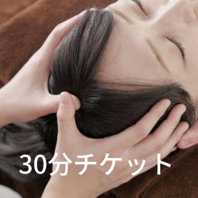 【店頭払いのみ】東大和市(女性専用)「小顔デザイン・ヘッドマッサージ」30分チケット