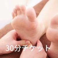 【店頭払いのみ】東大和市(女性専用) フットリフレクソロジー 30分チケット