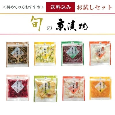 【送料込み】旬の京漬物8種入-ご贈答にも最適(季節限定・名物・人気商品を厳選)