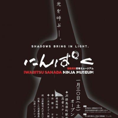 【5月31日】岩櫃真田忍者ミュージアム「にんぱく」子ども(小学生)