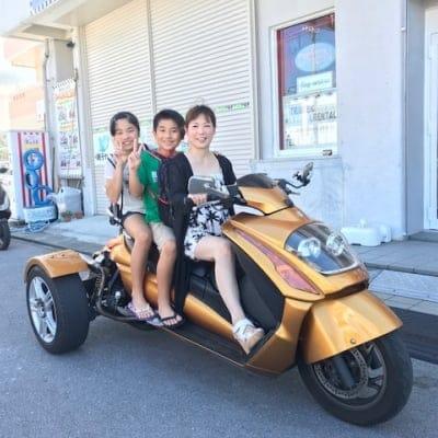 3H レンタルトライク(保険代込み)【家族3人乗り可能】
