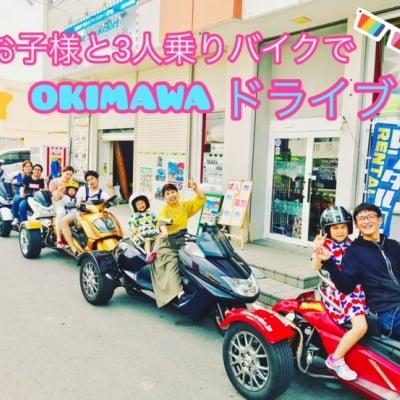 24H レンタルトライク(保険代込み)【家族3人乗り可能】
