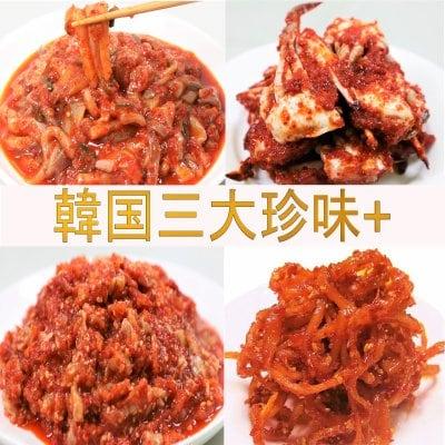 韓国三大珍味+セット【高級食材を最高の味で】【自分へのご褒美やお世話になったあの人にも】