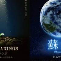 2019/3/4  映画「リーディング」+「蘇生」 同時上映会