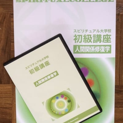 スピリチュアル大学校 初級クラス 教科書&DVDセット 1科目