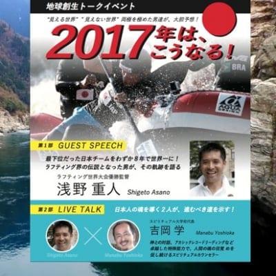 DVD 浅野重人&吉岡学スペシャルトーク「2017年はこうなる!」(国内送料無料)