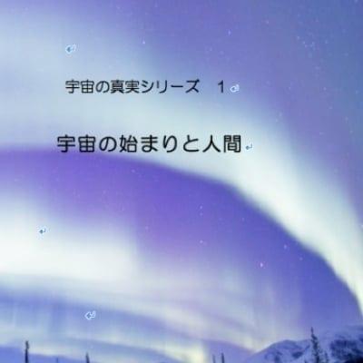 宇宙の真実1 「宇宙の始まりと人間」DVD(国内送料無料)
