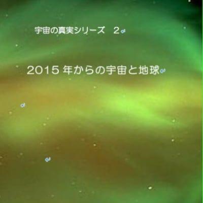 DVD 宇宙の真実2 「2015年からの宇宙と地球」(国内送料無料)
